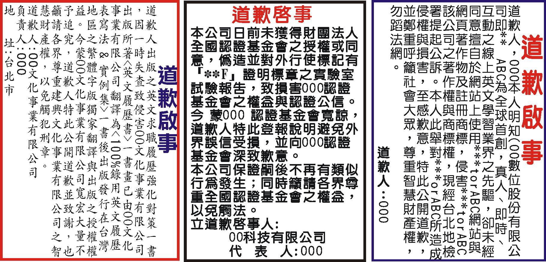 刊登报纸 联合报自由时报中国时报太平洋日报民众日报法院...